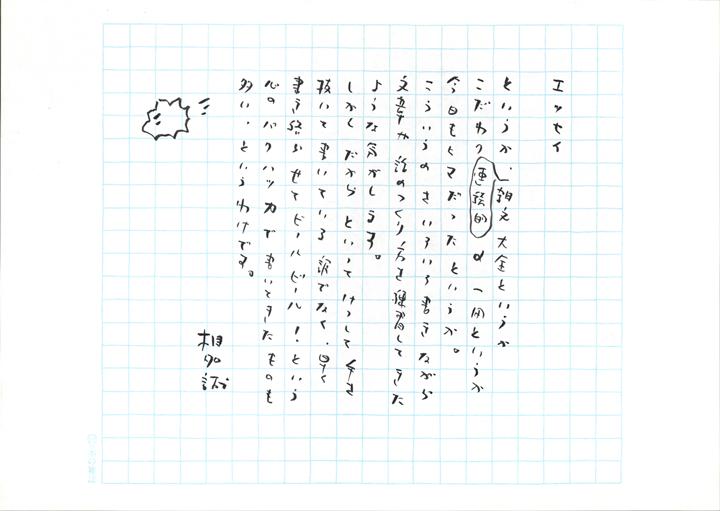 椎名誠 旅する文学館 » エッセイ