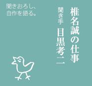 椎名誠の仕事 聞き手 目黒孝二