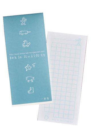 一筆箋 463円(本体429円)