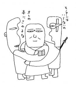 沢野さんイラスト3