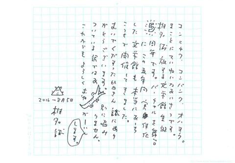 2016_5years_greeting