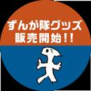 ずんが隊グッズ販売開始!!