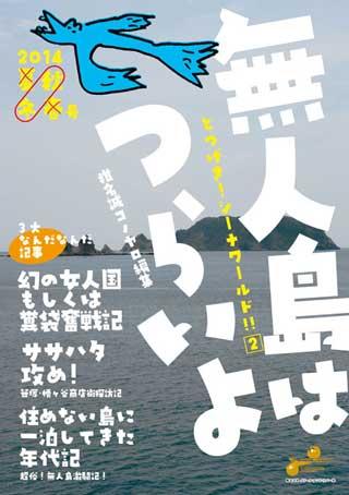 『無人島はつらいよ とつげき! シーナワールド!!2』表紙