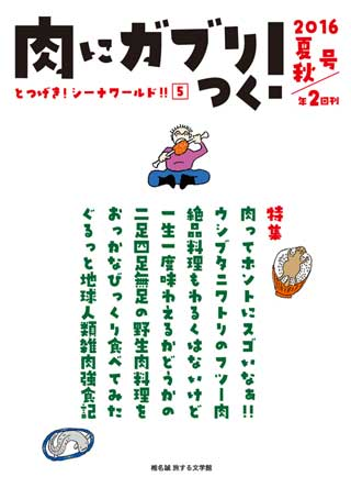 『肉にガブりつく! とつげき!シーナワールド!!5』表紙