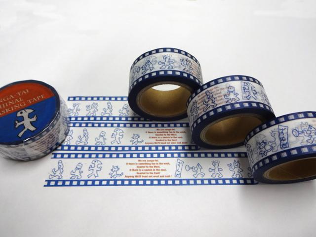 マスキングテープ(すんが隊フィルム)