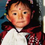 なにもいらない ー祈りのチベットー 1