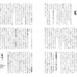 全日本こんなものいらない事典