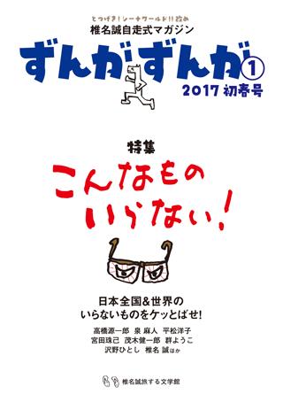 椎名誠 自走式マガジン ずんがずんが1 こんなものいらない!