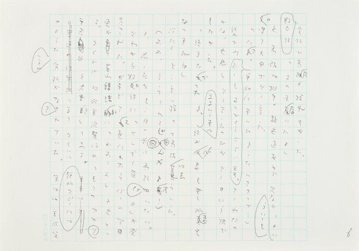 本の雑誌血風録006