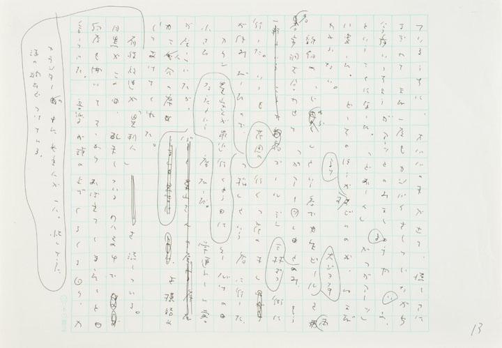 本の雑誌血風録013