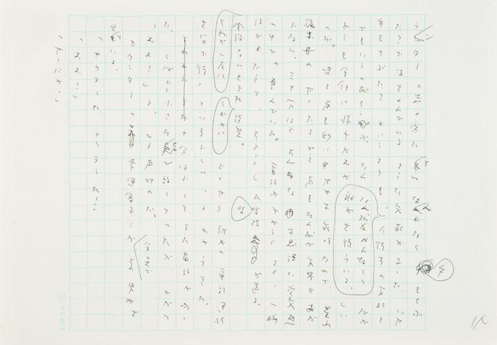 本の雑誌血風録014