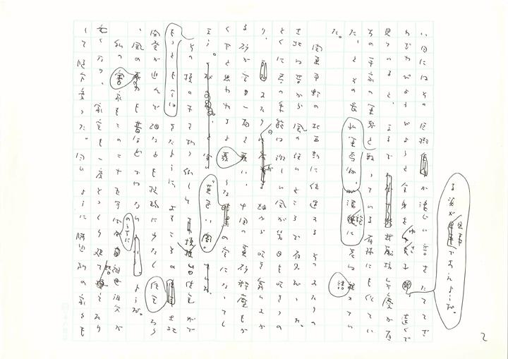 風雲榎台住宅_002