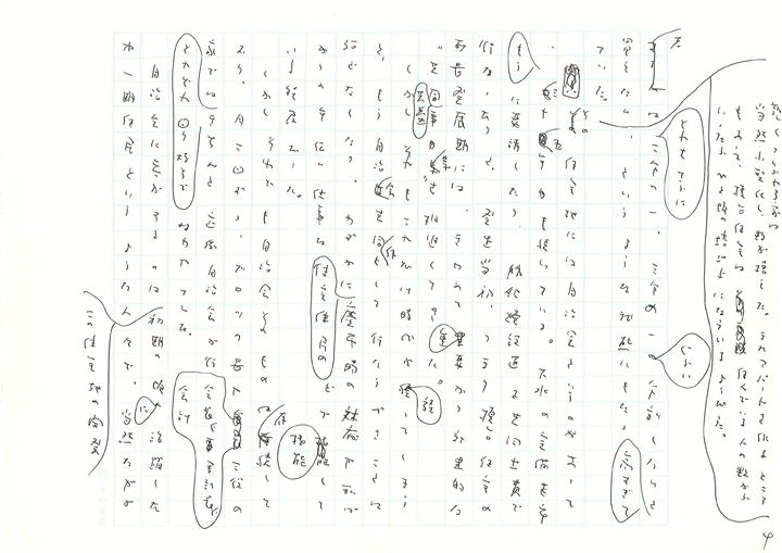 風雲榎台住宅_004