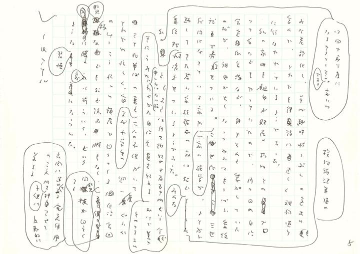 風雲榎台住宅_005