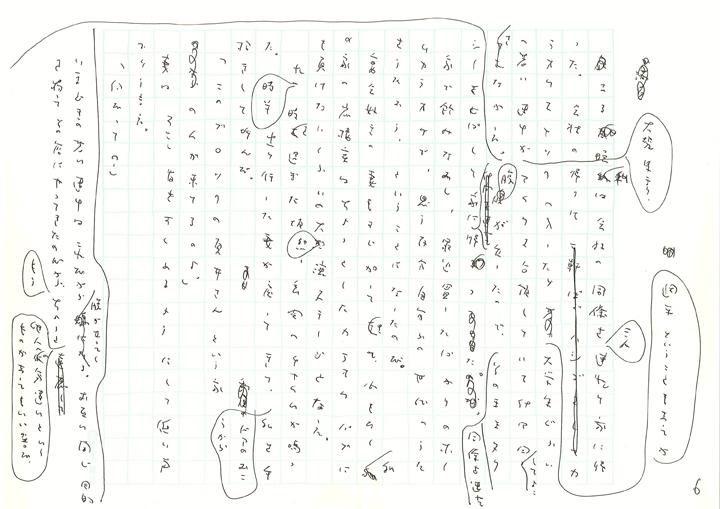 風雲榎台住宅_006