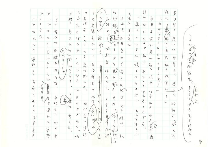 風雲榎台住宅_009