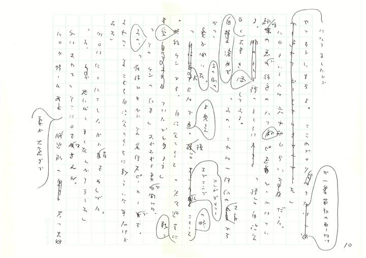 風雲榎台住宅_010