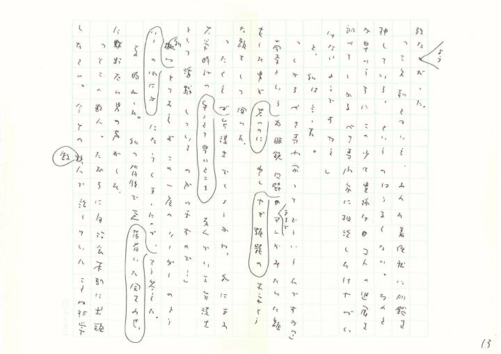 風雲榎台住宅_013