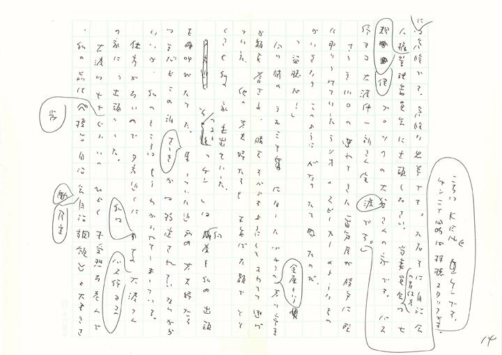 風雲榎台住宅_014
