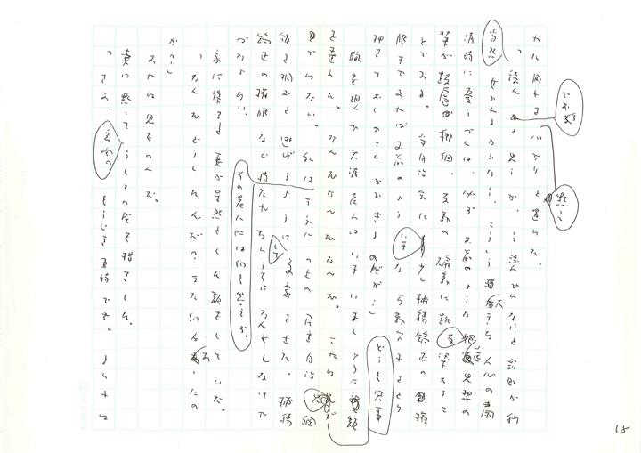 風雲榎台住宅_015