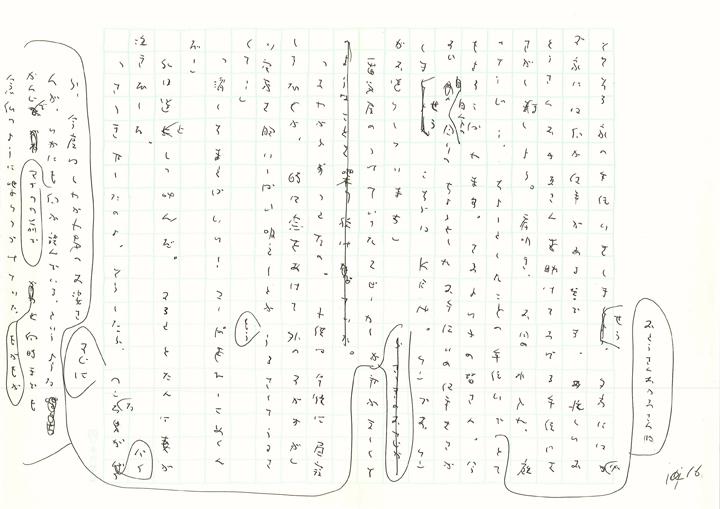 風雲榎台住宅_016