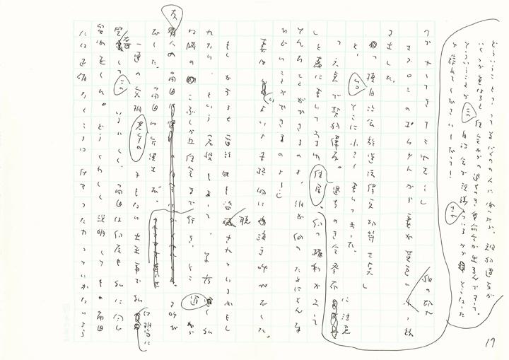 風雲榎台住宅_017