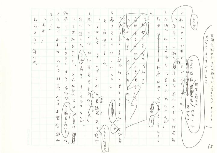 風雲榎台住宅_018