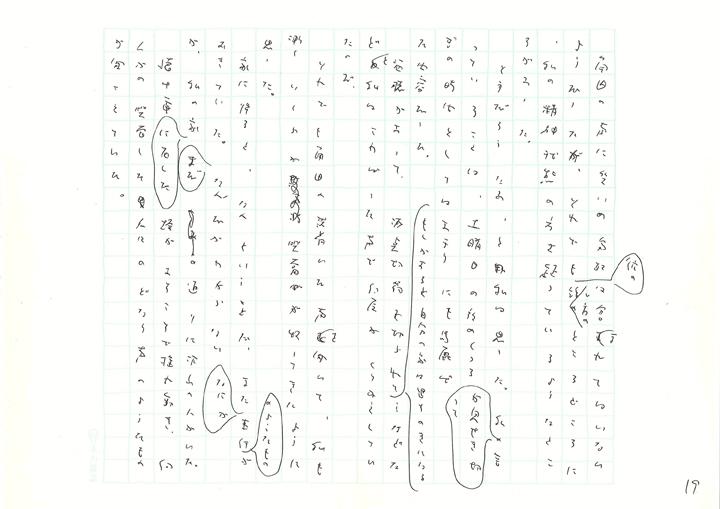 風雲榎台住宅_019