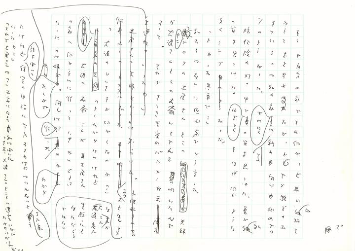 風雲榎台住宅_020